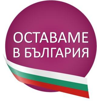 ostavame_v_Bulgaria