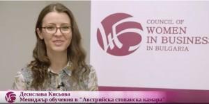 Десислава Кисьова