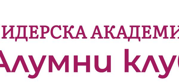 1CWBB-liderskaAkademiq-alumniKlub-logo