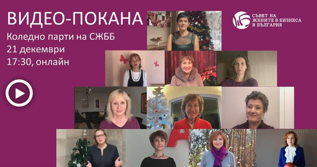 Покана Коледно парти 21 декември 2020