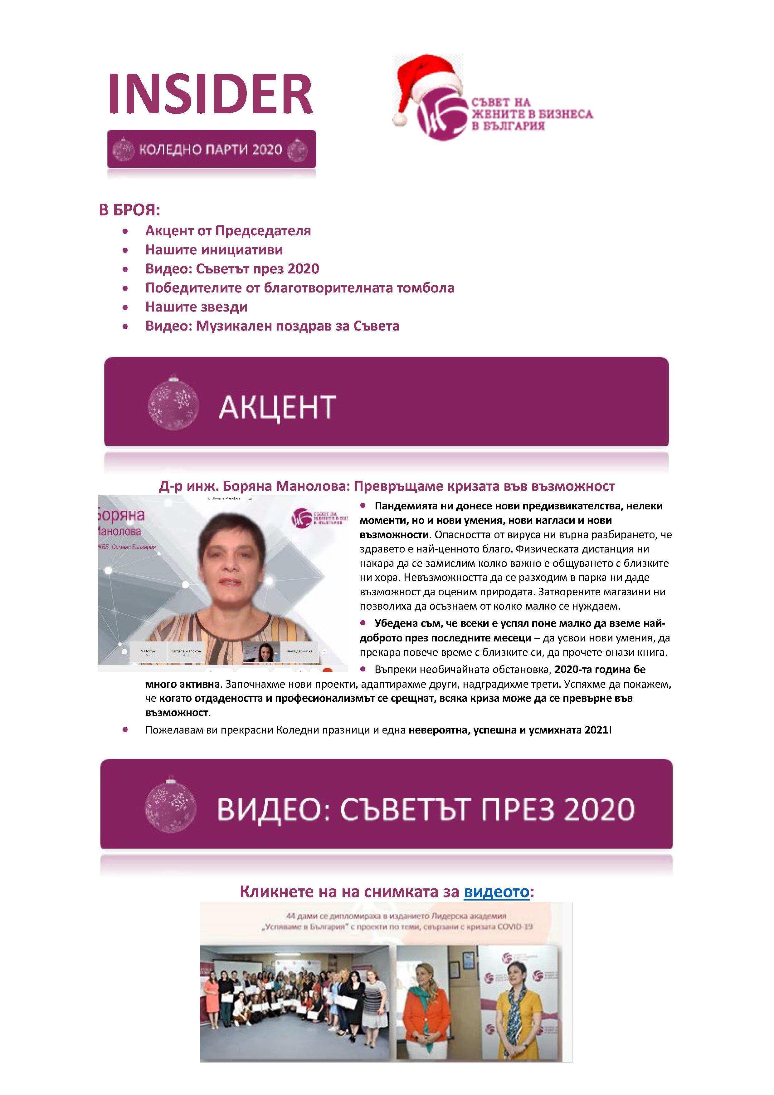 Insider 2020 (1)