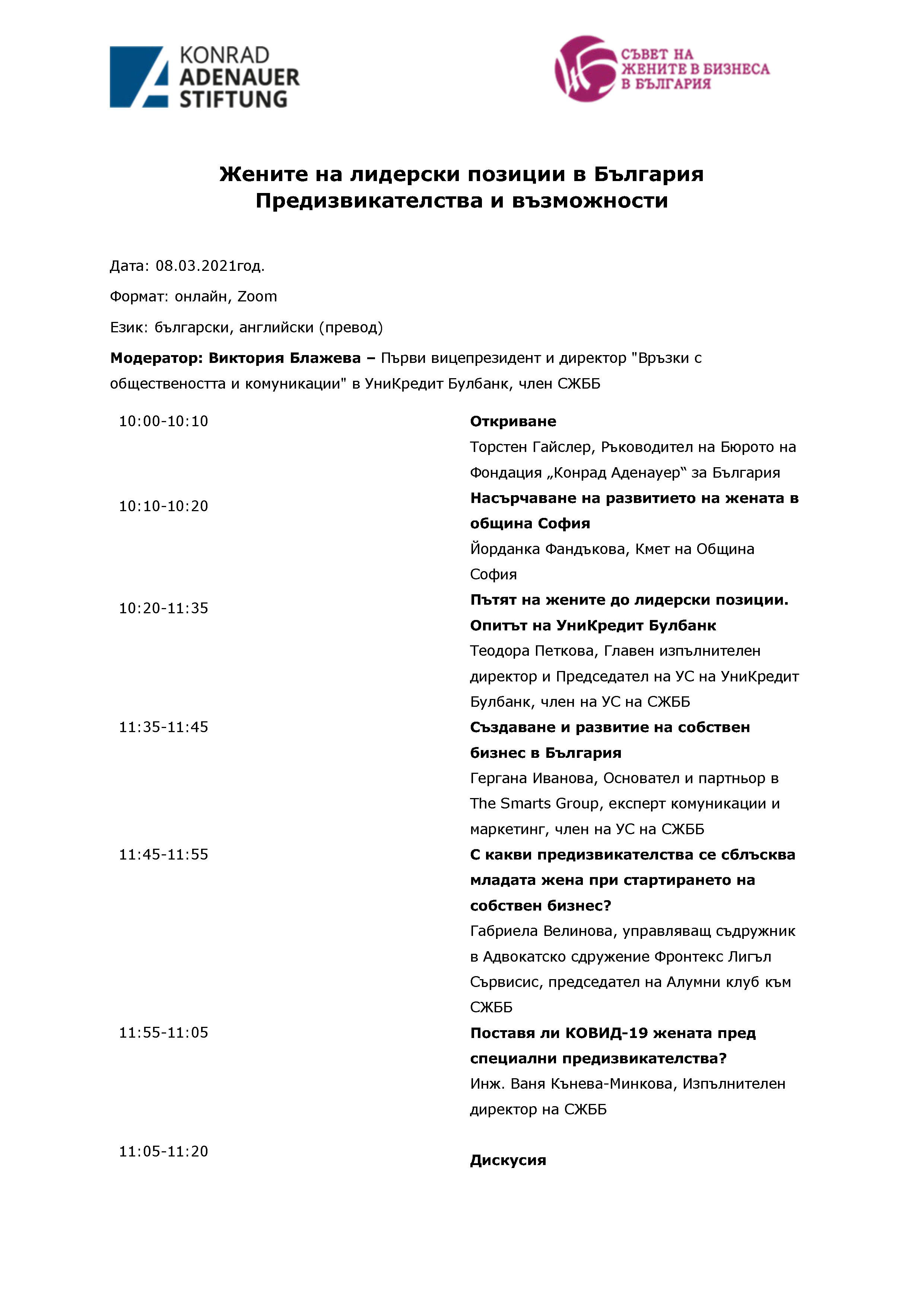 DRAFT PR BG Жените на лидерски позиции в България_v06