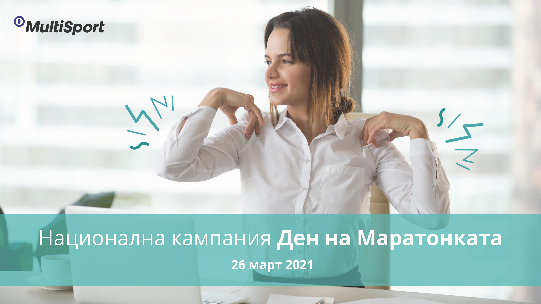 Ден на Маратонката 2021 Presentation_Page_1